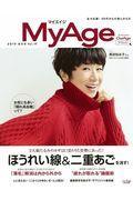 MyAge Vol.19(2019 秋冬号)の本