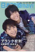 日本映画navi vol.84の本