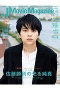 J Movie Magazine Vol.53の本