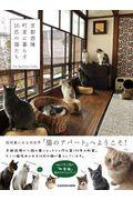 京都西陣町家に暮らす16匹の猫たちの本