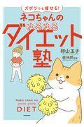 ネコちゃんのゆるゆるダイエット塾の本