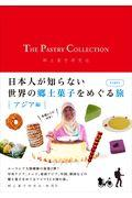 THE PASTRY COLLECTIONの本