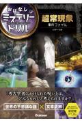 超常現象事件ファイル 小学4~6年の本