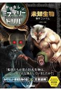 未知生物事件ファイル 小学4~6年の本