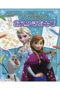 アナと雪の女王おえかきあそびの本