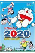 ドラめくり 2020の本