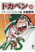 ドカベン ドリームトーナメント編 10の本