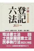 詳細登記六法 2020年版の本