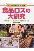 食品ロスの大研究の本