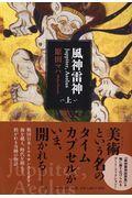 風神雷神Juppiter,Aeolus 上の本