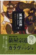 風神雷神Juppiter,Aeolus 下の本