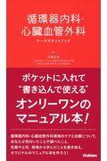 循環器内科・心臓血管外科ナースポケットブックの本