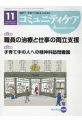 コミュニティケア 2019年11月号(Vol.21 No.12)の本