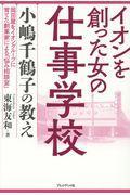 イオンを創った女の仕事学校の本