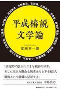平成椿説文学論の本