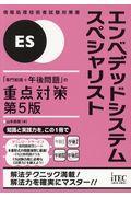 第5版 エンベデッドシステムスペシャリスト「専門知識+午後問題」の重点対策の本