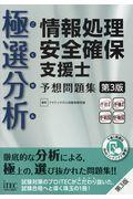 第3版 極選分析情報処理安全確保支援士予想問題集の本