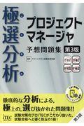 第3版 極選分析プロジェクトマネージャ予想問題集の本