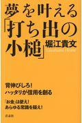 夢を叶える「打ち出の小槌」の本