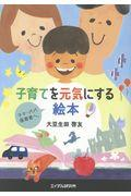 子育てを元気にする絵本の本