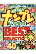 ナンプレジャンボベーシックBest Selection Vol.13の本