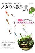メダカの教科書 vol.3の本
