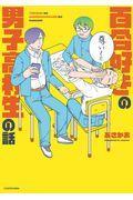 百合好きの男子高校生の話の本