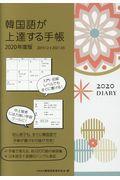 韓国語が上達する手帳 2020年度版の本