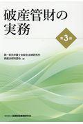 第3版 破産管財の実務の本