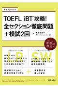 TOEFL iBT攻略!全セクション徹底問題+模試2回の本
