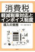 消費税軽減税率対応とインボイス制度導入の実務の本