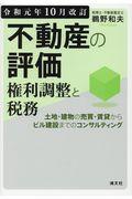 令和元年10月改 不動産の評価・権利調整と税務の本