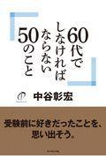 60代でしなければならない50のことの本