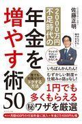 2000万円不足時代の年金を増やす術50の本