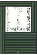 分断と統合への試練 ヨーロッパ史1950ー2017の本