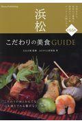 浜松こだわりの美食GUIDEの本