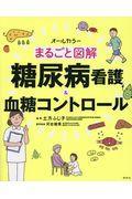 まるごと図解糖尿病看護&血糖コントロールの本