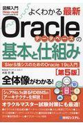 第5版 図解入門よくわかる最新Oracleデータベースの基本と仕組みの本