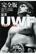 完全版証言UWF1984ー1996の本