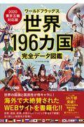 ワールドフラッグス世界196カ国完全データ図鑑の本