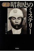 証言昭和史のミステリーの本