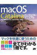 macOS Catalina パーフェクトマニュアルの本