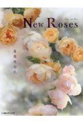 New Roses Vol.26の本