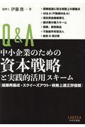 Q&A中小企業のための資本戦略と実践的活用スキームの本