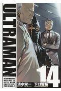 ULTRAMAN 14の本