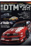 新旧DTMマシンのすべての本