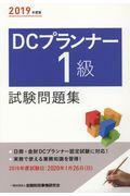 DCプランナー1級試験問題集 2019年度版の本