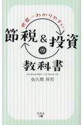 世界一わかりやすい節税&投資の教科書の本