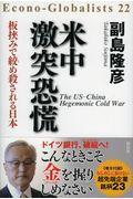 米中激突恐慌の本
