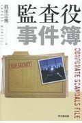 監査役事件簿の本